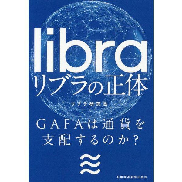 リブラの正体-GAFAは通貨を支配するのか? [単行本]
