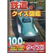 鉄道のクイズ図鑑 改訂版 (学研の図鑑LIVE) [図鑑]