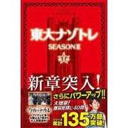東大ナゾトレ SEASON II 第1巻 [単行本]