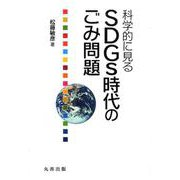 科学的に見る SDGs時代のごみ問題 [単行本]
