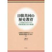 日韓共同の歴史教育-21世紀をきりひらく授業実践交流の軌跡 [単行本]