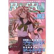 Role&Roll Vol.182 [単行本]