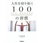 人生を切り拓く100の習慣 [単行本]