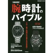 【最新版】腕時計のバイブル [単行本]