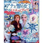 アナと雪の女王といっしょブックアドベンチャー-Disney(Gakken Disney Mook) [ムックその他]