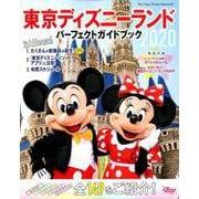 My Tokyo Disney Resort 158 [ムックその他]