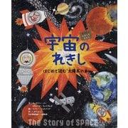 宇宙のれきし-はじめて読む'太陽系'の本(シリーズれきしをまなぶ) [絵本]