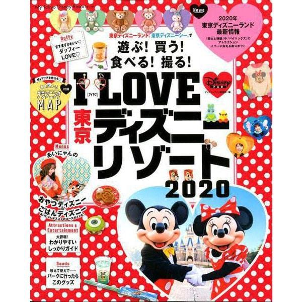 I LOVE 東京ディズニーリゾート 2020(My Tokyo Disney Resort) [ムックその他]