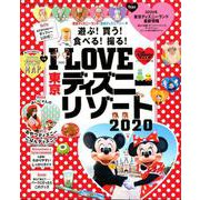 My Tokyo Disney Resort 159 [ムックその他]
