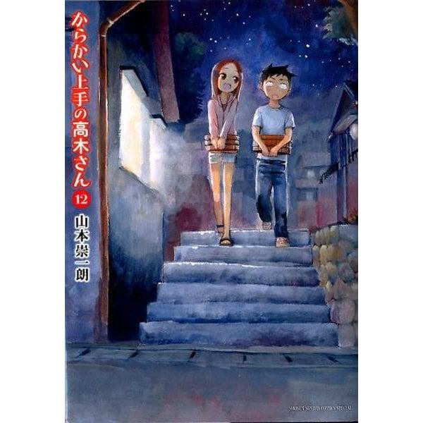からかい上手の高木さん<12>(ゲッサン少年サンデーコミックス) [コミック]