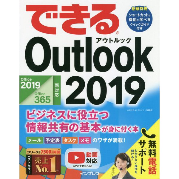 できるOutlook2019-Office2019/Office365両対応 ビジネスに役立つ情報共有の基本が [単行本]