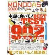 MONODAS 2020 [ムックその他]