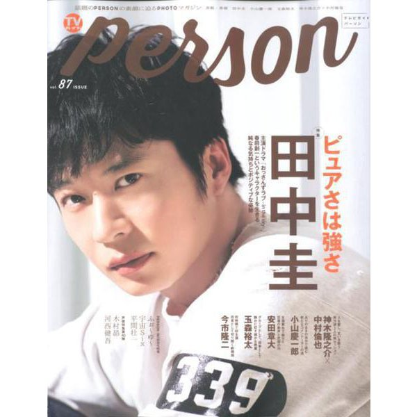 TVガイドPERSON VOL.87 [ムックその他]