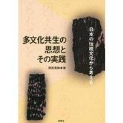 多文化共生の思想とその実践-日本の伝統文化から考える [単行本]