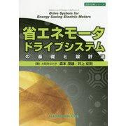 省エネモータドライブシステムの基礎と設計法(設計技術シリーズ) [単行本]