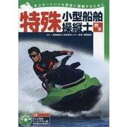 特殊小型船舶操縦士教本-水上オートバイを安全に操縦するために [単行本]