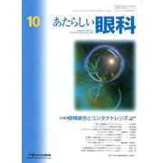 あたらしい眼科 Vol.36No.10 [単行本]
