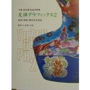 友禅グラフィックス〈2〉風物・鳥獣・幾何学文様篇―千総型友禅伝統図案集 [単行本]