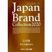 Japan Brand Collection 2020 石川版 東京五輪特別号 (メディパルムック) [ムック・その他]