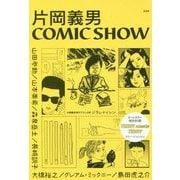 片岡義男COMIC SHOW [単行本]