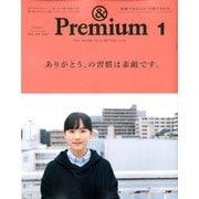 &Premium(アンドプレミアム) 2020年 01月号 [雑誌]