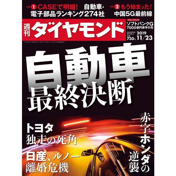 週刊 ダイヤモンド 2019年 11/23号 [雑誌]