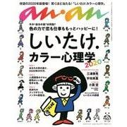 an・an (アン・アン) 2019年 11/27号 しいたけ.カラー心理学 [雑誌]