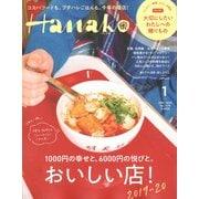 Hanako(ハナコ) 2020年 01月号 [雑誌]