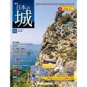 日本の城 改訂版 2019年 12/17号 (151) [雑誌]