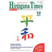 Hiragana Times (ヒラガナ タイムズ) 2019年 12月号 [雑誌]