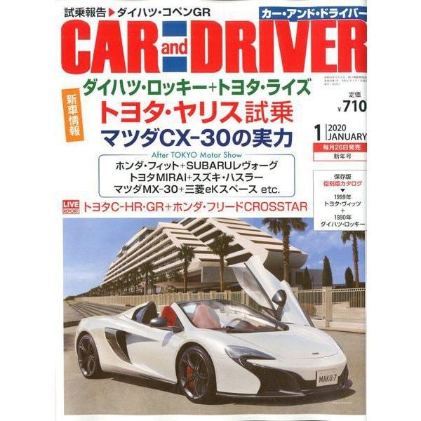 CAR and DRIVER (カーアンドドライバー) 2020年 01月号 [雑誌]