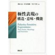 極性表現の構造・意味・機能 [単行本]