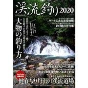 渓流釣り2020(SAKURA MOOK) [ムックその他]