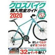 クロスバイク購入完全ガイド2020(コスミックムック) [ムックその他]