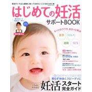 はじめての妊活サポートBOOK(コスミックムック) [ムックその他]