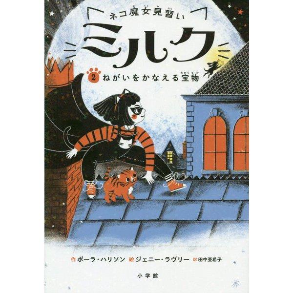 ネコ魔女見習い ミルク<2>-ねがいをかなえる宝物(児童単行本) [単行本]