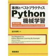 事例とベストプラクティス Python機械学習-基本実装とscikit-learn/TensorFlow/PySpark活用 [単行本]