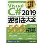 現場ですぐに使える!Visual C#2019逆引き大全500の極意 [単行本]