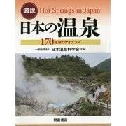 図説 日本の温泉-―170温泉のサイエンス― [単行本]
