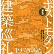 ポストモダン建築巡礼 1975-95 第2版 [単行本]