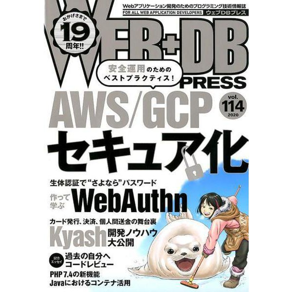 WEB+DB PRESS Vol.114 [単行本]