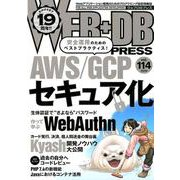 WEB+DB PRESS Vol.114 [単行本]