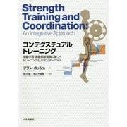 コンテクスチュアルトレーニング-運動学習・運動制御理論に基づくトレーニングとリハビリテーション [単行本]