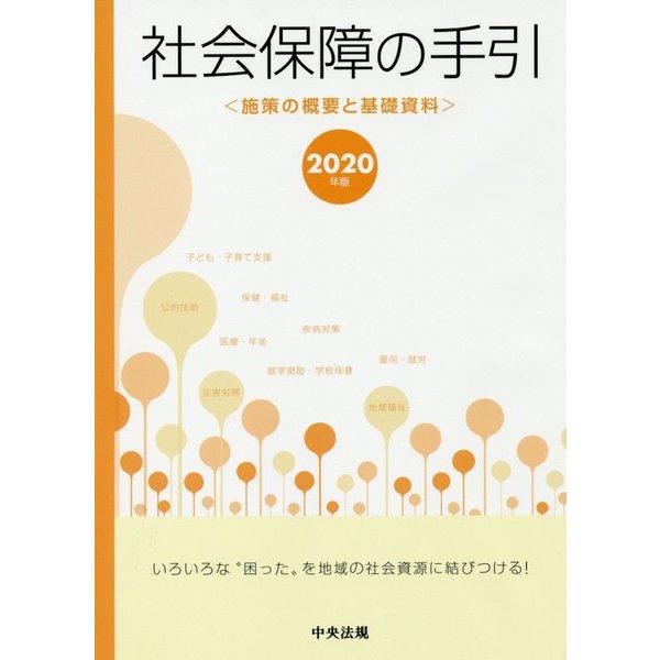 社会保障の手引 2020年版-施策の概要と基礎資料 [単行本]