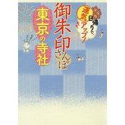 御朱印さんぽ 東京の寺社(諸ガイド) [単行本]
