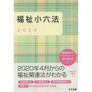 福祉小六法2020 [単行本]