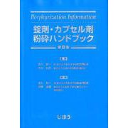 錠剤・カプセル剤粉砕ハンドブック 第8版 [単行本]