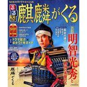 NHK大河ドラマスペシャル るるぶ麒麟がくる(JTBのMOOK) [ムックその他]