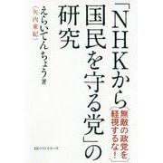 「NHKから国民を守る党」の研究 [単行本]