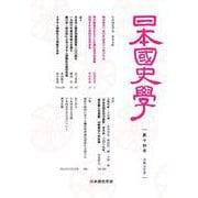 日本国史学 第14号 [単行本]